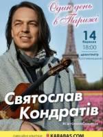 Святослав Кондратів у Кропивницькому