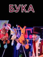 Спектакль «Бука»