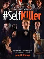 Комедия-сарказм Самоубийца #SelfKiller