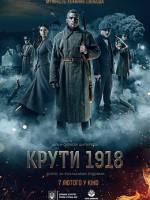 Крути 1918 - Історичний екшн