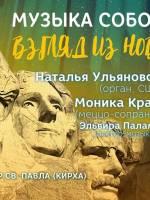 Концерт «Музыка Соборов Мира»: Взгляд из Нового Света