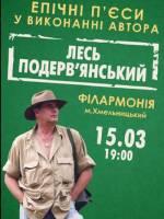 Лесь Подерв'янський у Хмельницькому