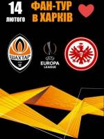 Фан-тур на матч Ліги Європи