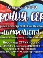 Концерт «Симфония Сердец»