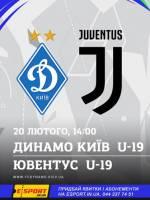 Динамо - Ювентус - Матч