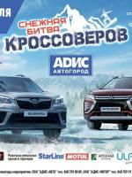 Снежная Битва Кроссоверов Mitsubishi и Subaru