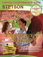 День Влюбленных в конном клубе «Стетсон»
