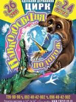 Цирковое шоу «Кругосветное путешествие»