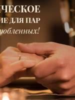 День всех влюбленных в ресторане «Моцарт»