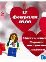 День святого Валентина в студии «Винахiдник»