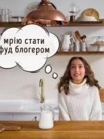 Курс FoodBlogger для детей