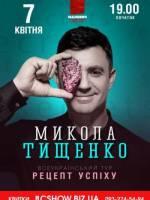 Рецепт успіху -  Всеукраїнський тур від Миколи Тищенко