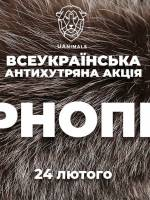 """Всеукраїнська антихутряна акція """"Знімай хутро назавжди"""""""