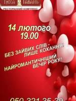 """День Закоханих в """"Тихая Гавань"""""""