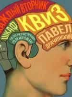 Викторина «ШкафКвиз»