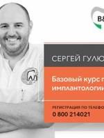 Курс Сергея Гулюка: Базовый курс по имплантологии и ортопедии
