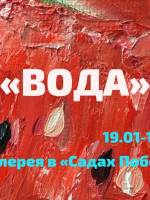 Выставка Анастасии Харченко «Вода»