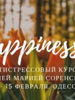 Курс Happiness