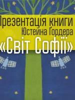 Світу Софії - Презентація книги
