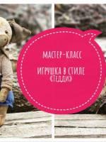 Мастер-класс: Игрушка из плюша и душистых опилок в стиле «Тедди»