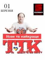 ТІК з концертом у Львові