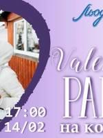 «День Святого Валентина» у Льодовому клубі
