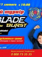 V дитячий міський турнір з Бейблейд