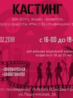 """Кастинг на """"Міс Кропивницький 2019"""""""