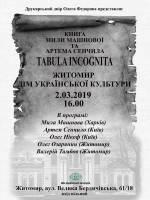 Презентація книги «Tabula incognita»