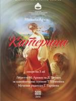 Опера «Катерина»