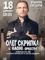 Олег Скрипка та НАОНІ з концертом у Вінниці