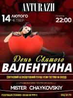 День святого Валентина - Святкова вечірка