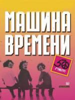 Концерт Машина Времени