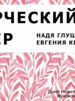 Творческий вечер «Глушкова & Квасневская»