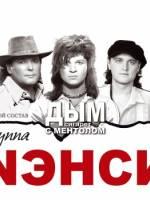 Концерт НЭНСИ