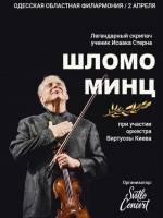 Концерт Шломо Минца и оркестра «Виртуозы Киева»