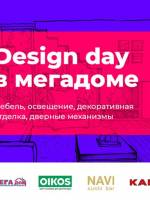 Проект Design Day