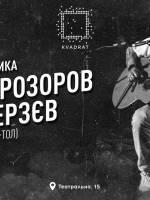 Василь-Прозоров Переверзєв у Вінниці
