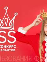 Детский конкурс красоты и талантов Mini Miss
