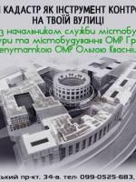 Встреча-тренинг «Градостроительный кадастр как инструмент контроля застройки»