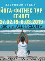 Йога-фитнес-тур в Египет