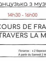 Курсы французского с музыкой