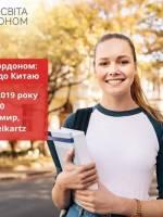 Освіта за кордоном: від Канади до Китаю