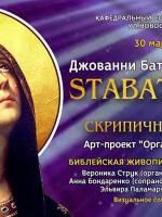 Скрипичный концерт: Произведения Иоганна Себастьяна Баха и Джованни Баттиста Перголези