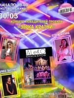 Концерт победителей проекта «Зірка Країни»