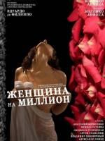 Женщина на миллион - Спектакль