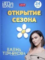 Концерт Елена Темникова
