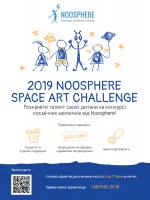 Конкурс дитячих малюнків «Космічні канікули»