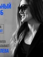 Майстер-клас «Актуальний гардероб-2019»