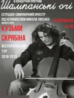 Концертная программа «ШАМПАНСЬКІ ОЧІ»